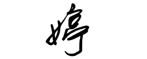 旭字与婷字图片的行书图片