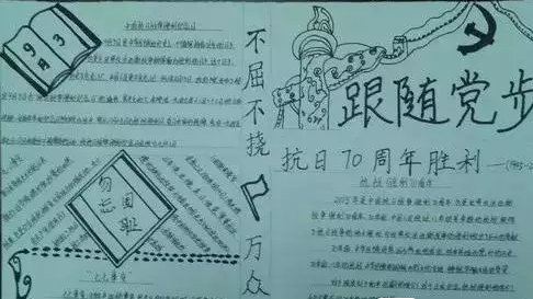 讲抗战 爱祖国 共圆中国梦手抄报