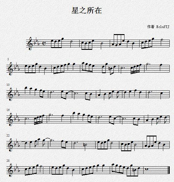求星之所在的小提琴谱