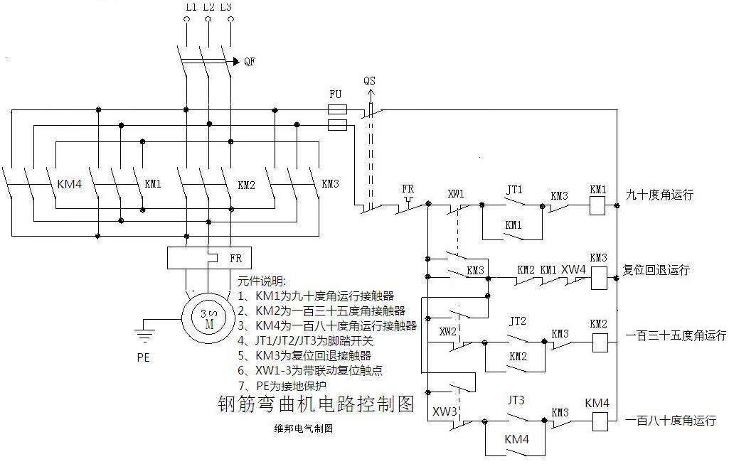 求钢筋弯曲机电路图和接线图