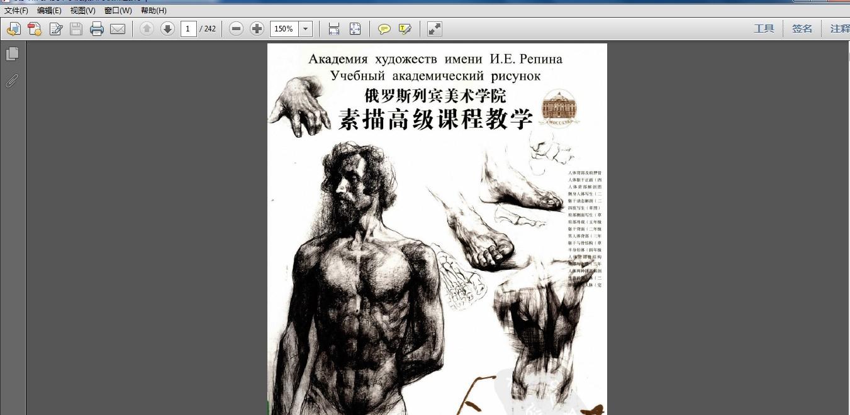 求俄罗斯列宾学院绘画美术视频教程PDF(基础evcard操作说明速写
