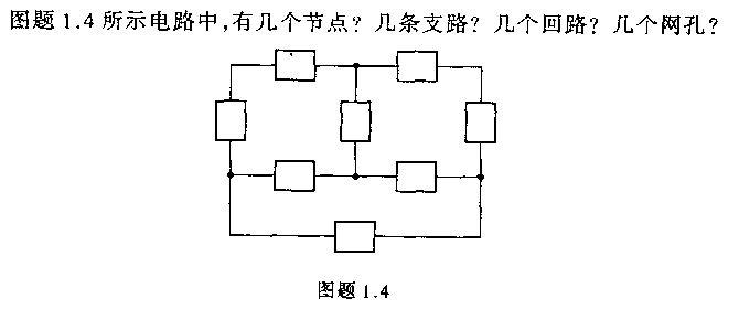 图所示电路中,有几个节点?几条支路?几个回路?几个网孔?