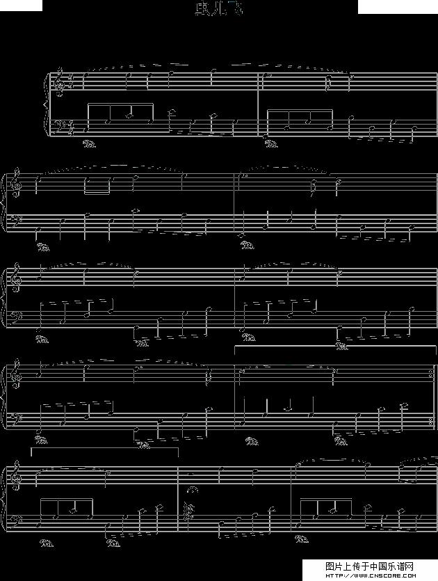 虫儿飞五线谱简易伴奏版