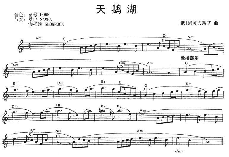 天鹅湖小提琴五线谱