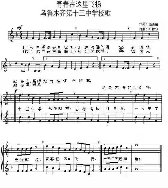 乌鲁木齐市第十三中学校歌的五线谱