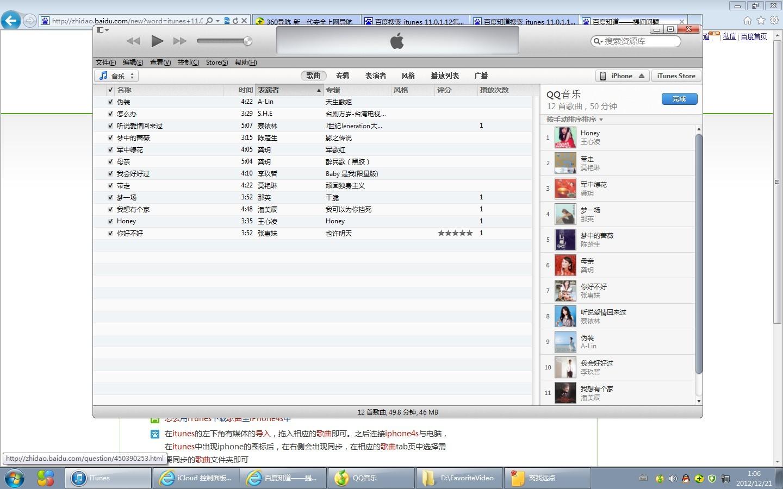 itunes 11.0.1.12怎么把歌曲导入iphone4s