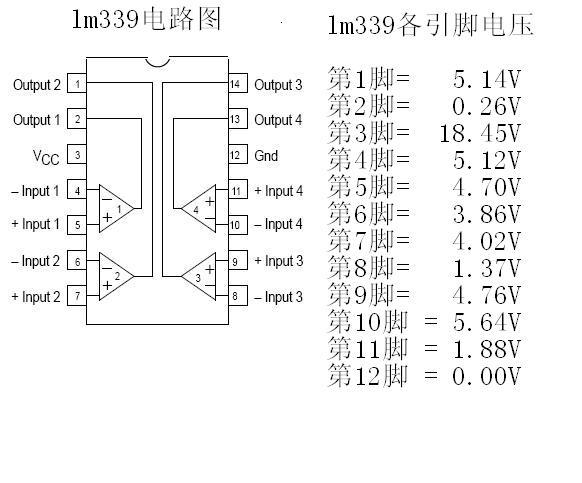 怎样测量lm339各脚的电压