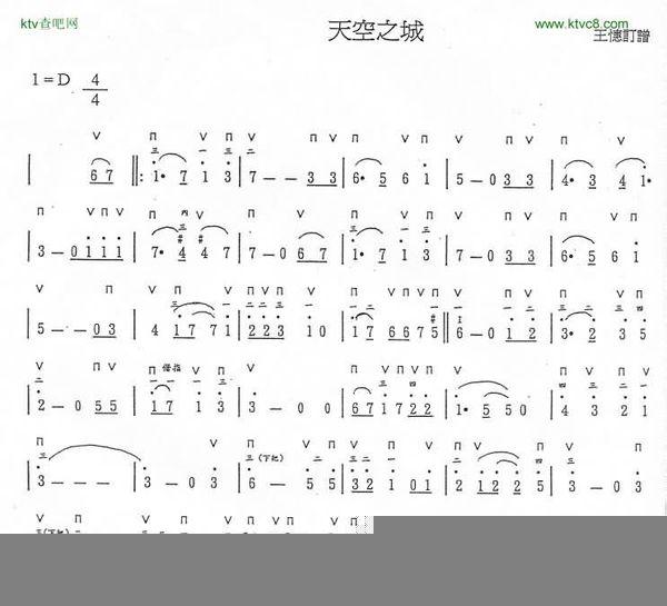 天空之城24孔复音口琴简谱.