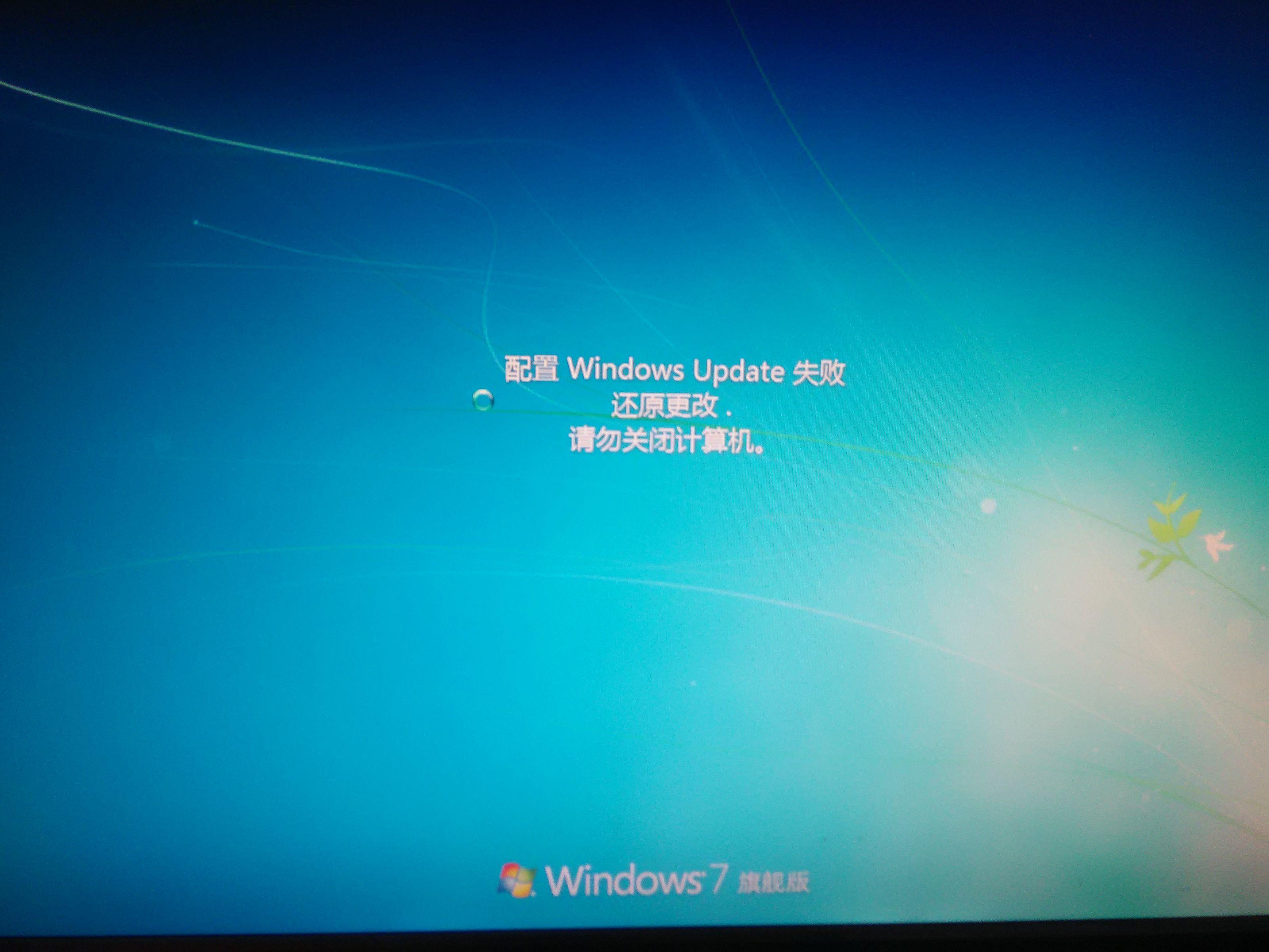 配置windows update失败 还原更改请勿关闭计算机啥意思?
