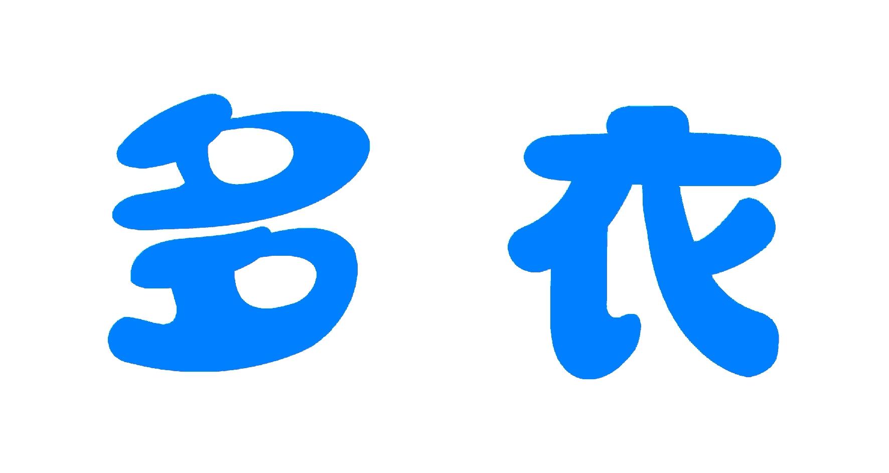 圆圆的很可爱的是什么中文字体