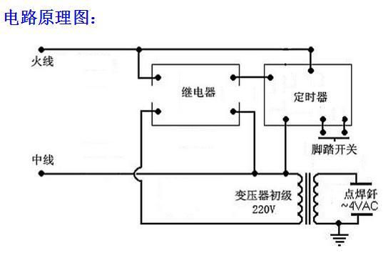 如何自制家用电焊机
