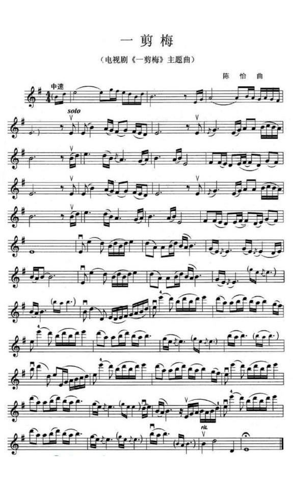 一剪梅小提琴五线谱图片