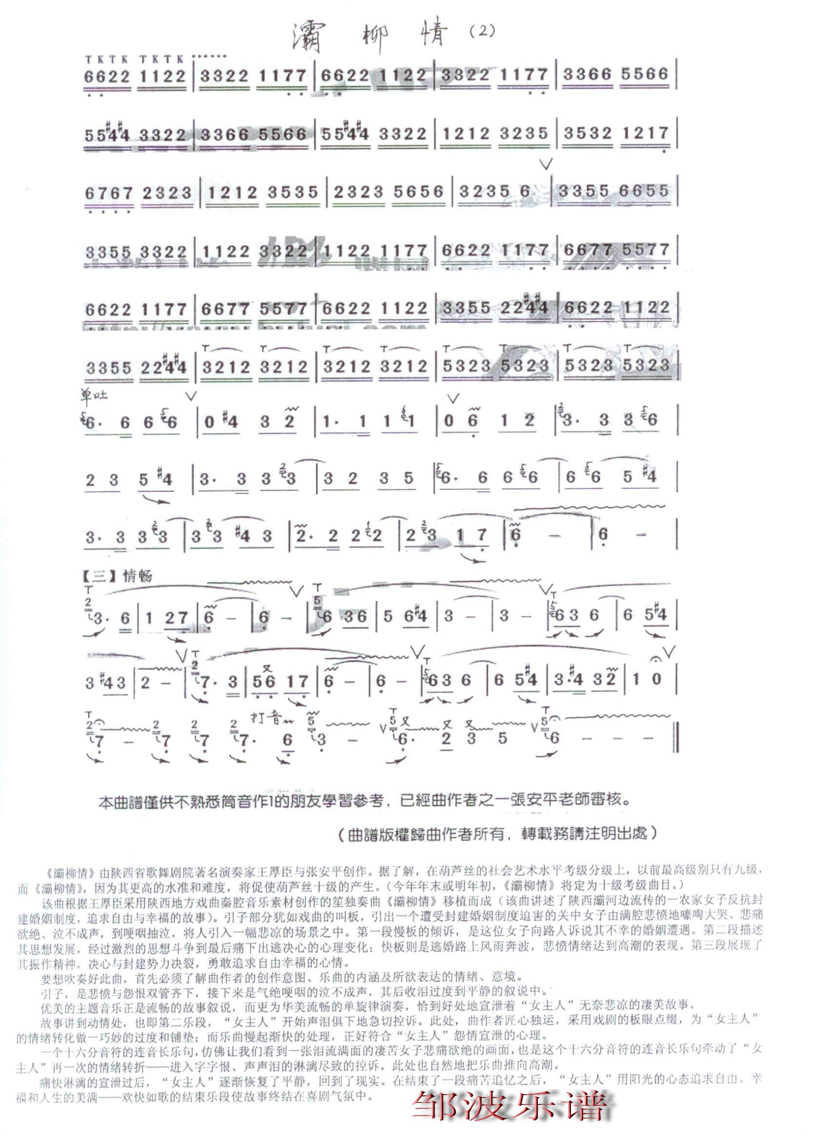 葫芦丝灞柳情曲谱