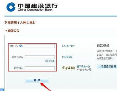 (2)跳转到中国建设银行个人网上银行登录界面,填写