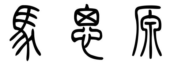 马思源用小篆怎么写图片