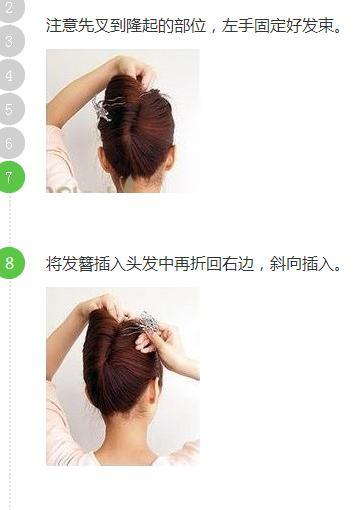 怎样用发簪挽头发图解