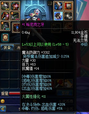 dnf唤魔之牙设计图