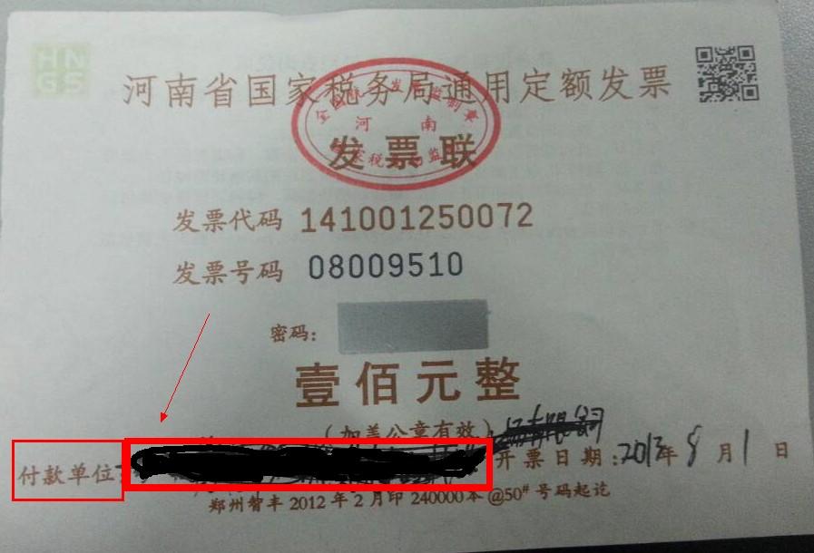 国家通用定额发票上的付款单位能不能用印章代替手写?