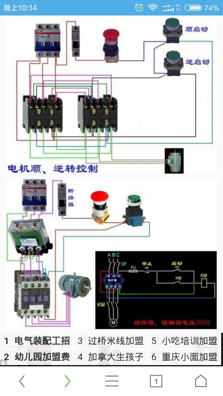 接触器用按钮互锁正反转实物接线图片