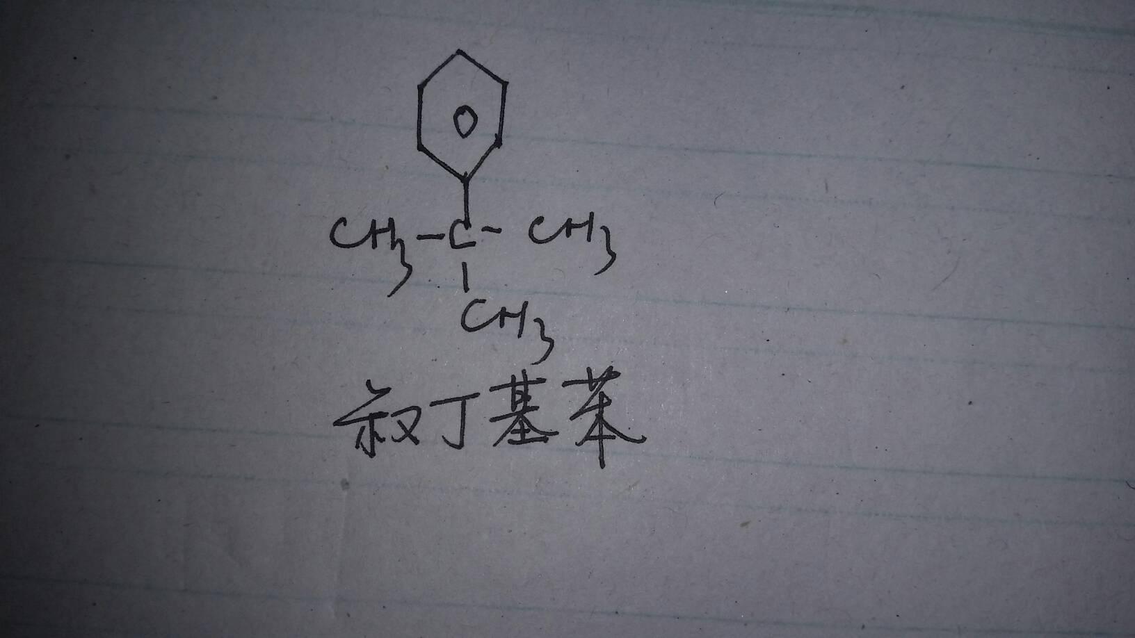 叔丁基苯分子结构式是什么