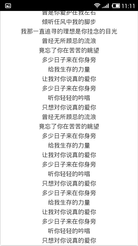 答应不爱你歌词_有一首歌音乐是,真的爱你,但是国语唱的歌词和真的爱你不一样,谁知道