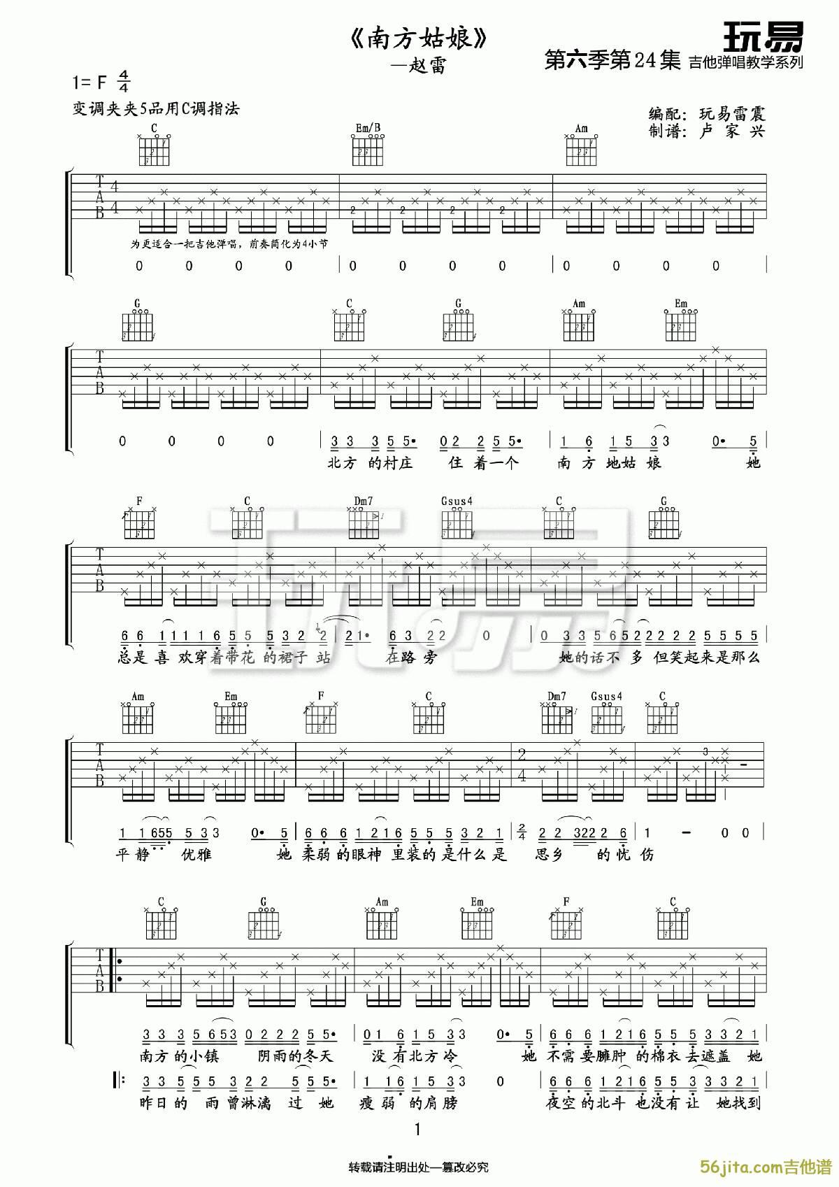 求南方姑娘吉他谱 要数字简谱 比如一弦一品表示成(1