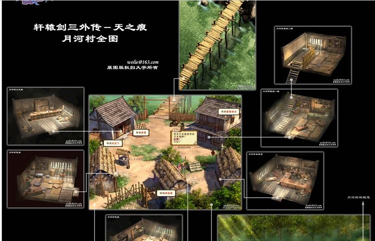 求轩辕剑3之天之痕完美攻略图文攻略北京游三日自助游图片