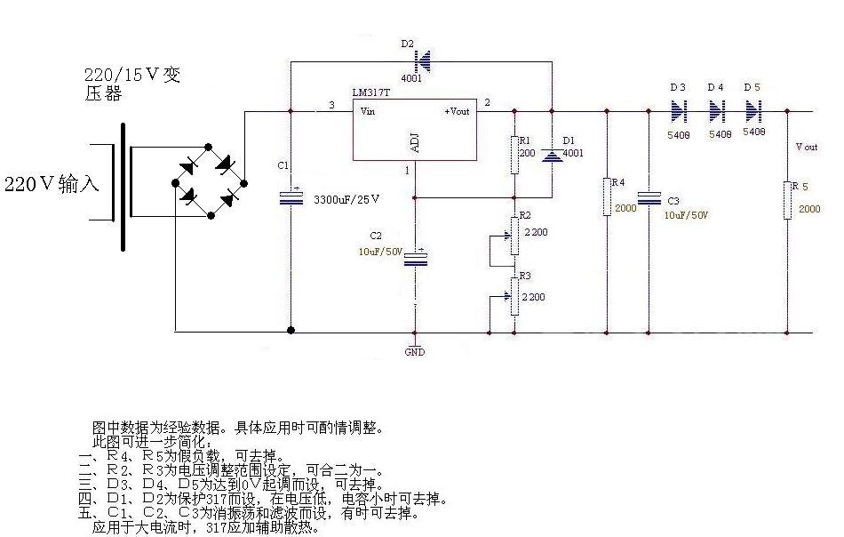 用lm317稳压电源集成块比较简单