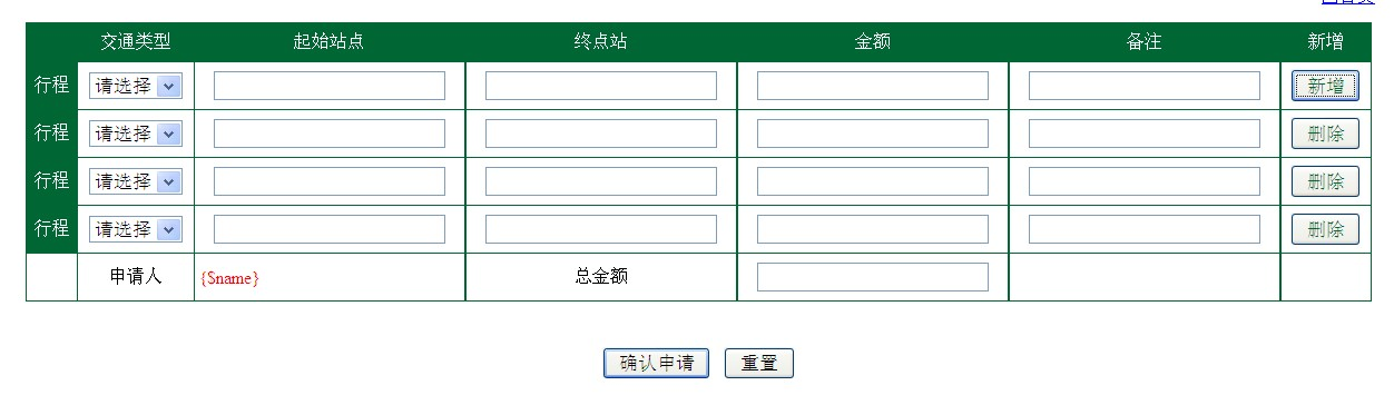 jquery添加table操作获取行方法的无限总金额,急投影仪累加金额图片