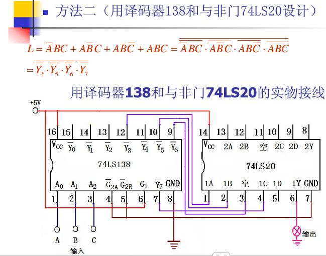 用74ls138译码器设计三人举手表决电路两人及两人以上