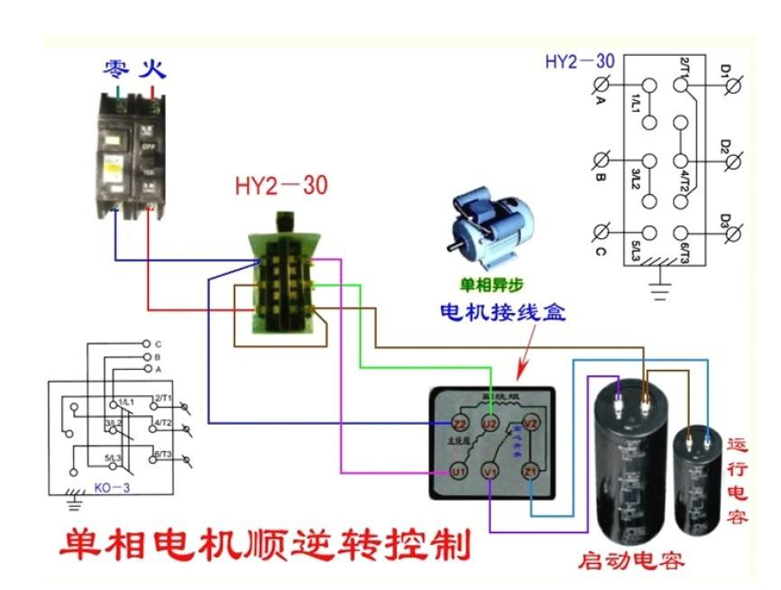 单相单电容电机,倒顺开关接法,开关是k01-15的?