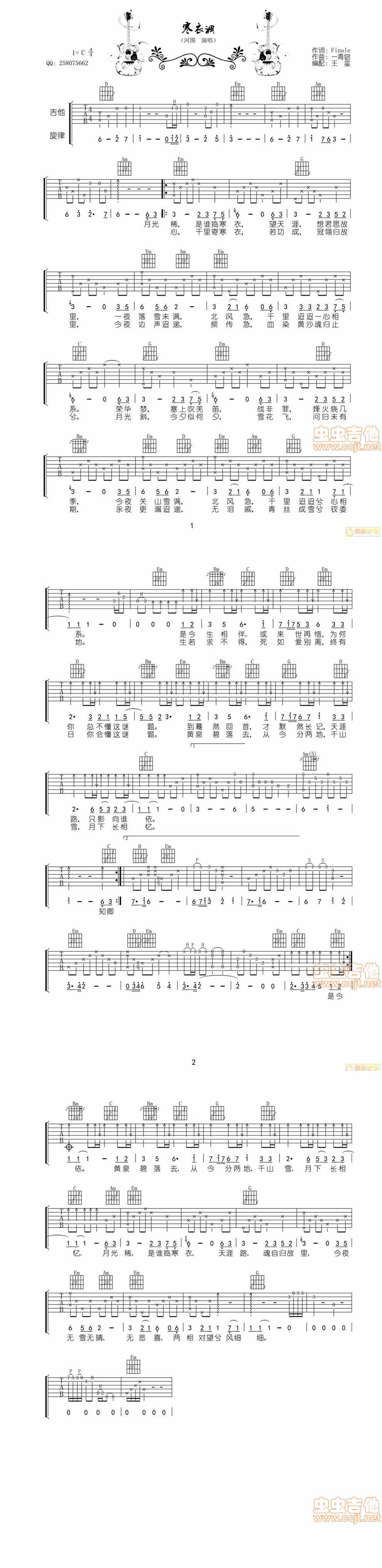 你好,我想要河图歌曲的吉他谱