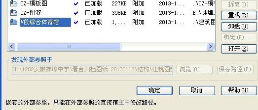 CAD外部参照v说是器中外部参照不绑定,说是cad内面怎么套积计算图片