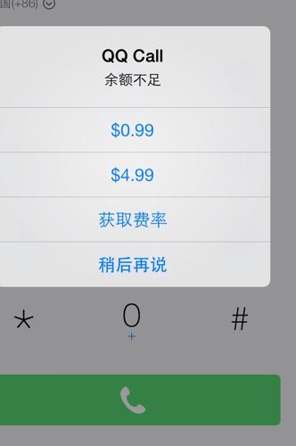 手机qq上网要钱_使用手机qq打电话,不是不用钱的吗?为什么提示要钱,我