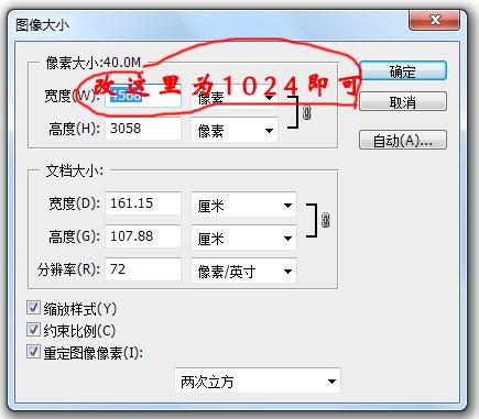 如何在ps中修改图片大小,就是从300k压缩到200k!