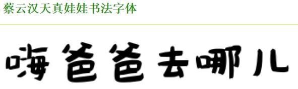 各种书法字体大全名称_展开全部 字体名称—— 蔡云汉天真娃娃书法字体; 见下图.