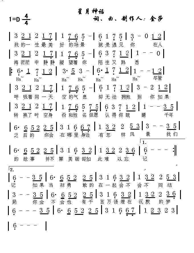 求《星月神话》简谱和五线谱