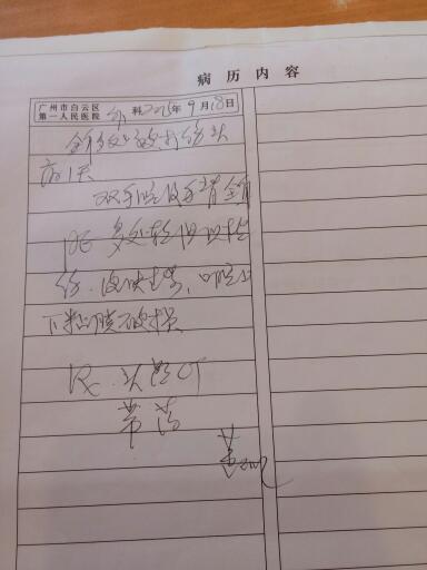 第一次看病,这样书写病历规范么.