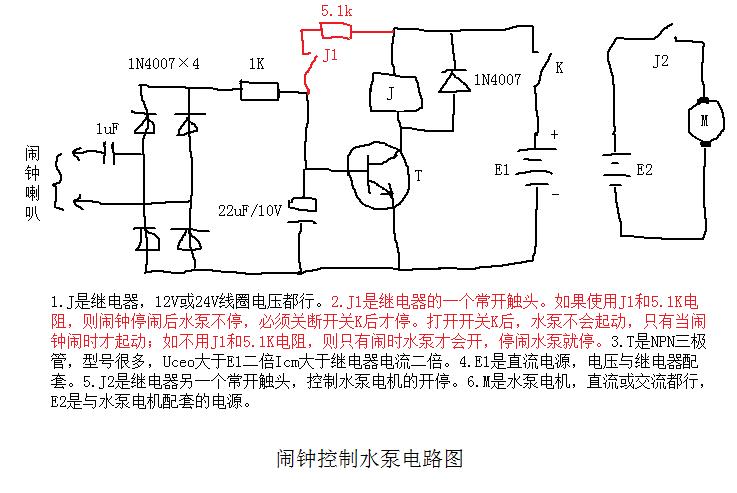 将连接闹钟喇叭的两根线串联一个电池(闹钟本身电压低图片