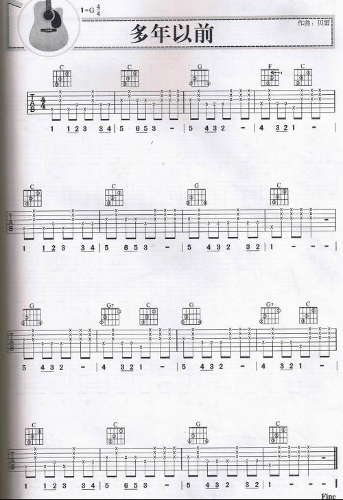 多年以前吉他简谱