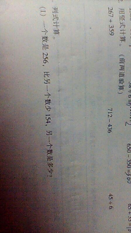 列竖式计算哦!前两题验算哦!图片