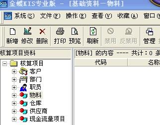 金蝶kis专业版,使用下面这个题的具体请问步骤是阿,商品是写在传操作教程闪图片