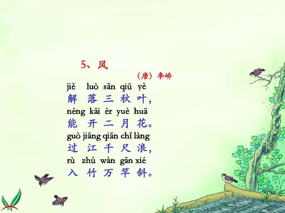 读唐诗 五线谱伴奏