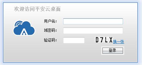 中国平安云桌面