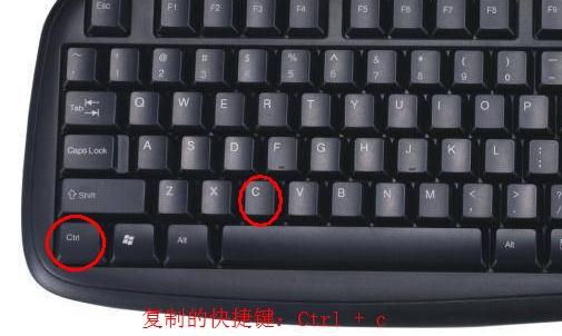 请问,在电脑中,复制粘贴在键盘中的快捷键是什么?