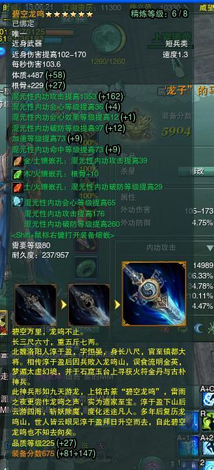 剑网三90版本,原80小橙武和90级390蓝色武器对比, 哪个好,本人气纯,有