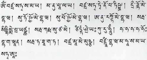 百字明咒梵文版