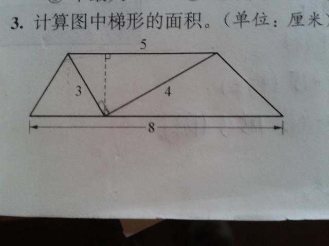 小学五年级上册数学题:计算图中梯形的面积.