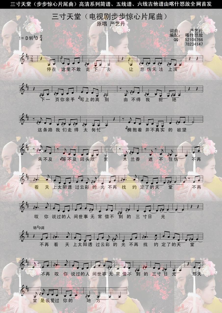 把图里的钢琴曲《三寸天堂》写一份简谱,或者有其他版本的简谱