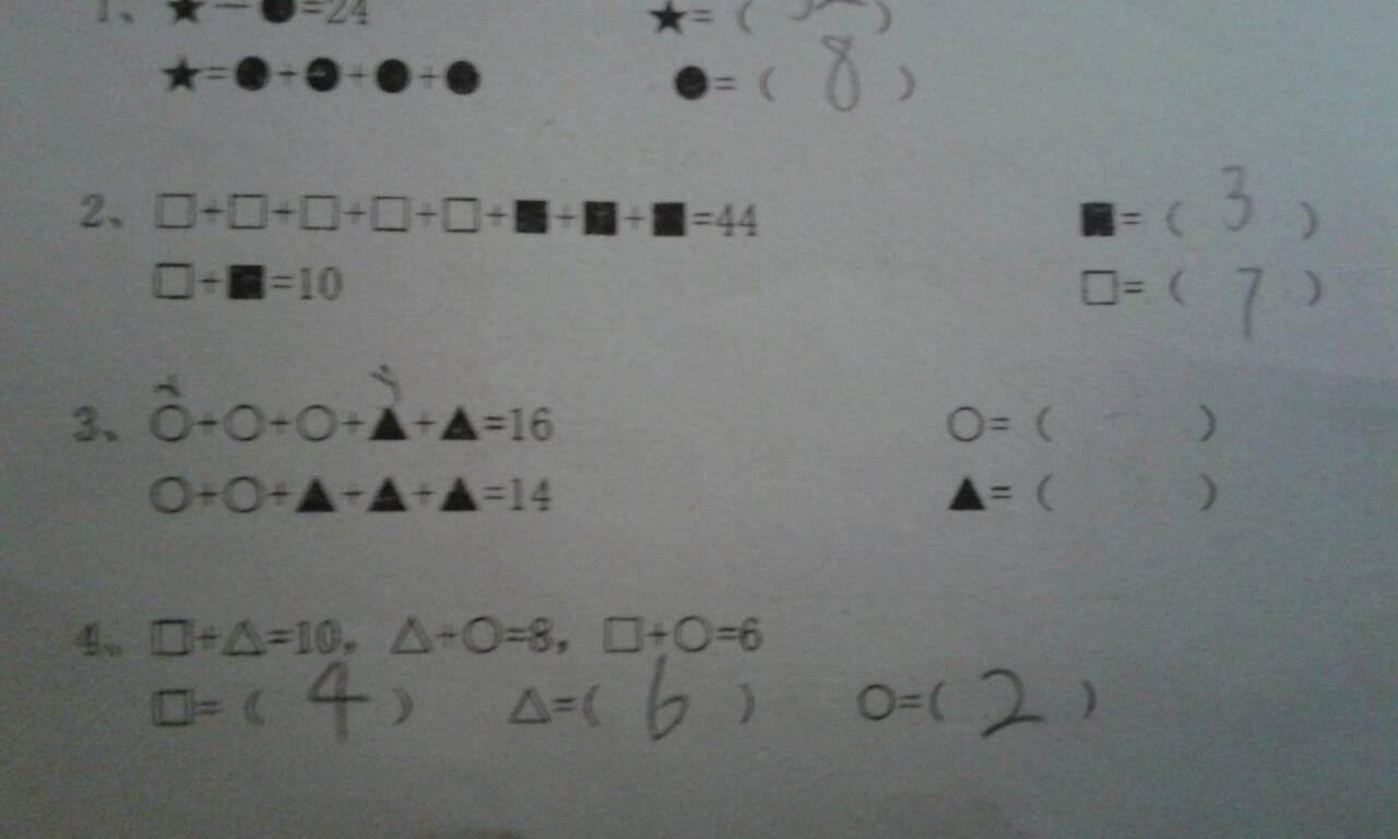 题3,小学二年级的数学题,不用方程式,如何解答?关键要图片
